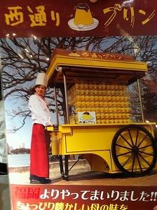 グルメレポーターちひろの辛口スイーツランキング-ポシェ1