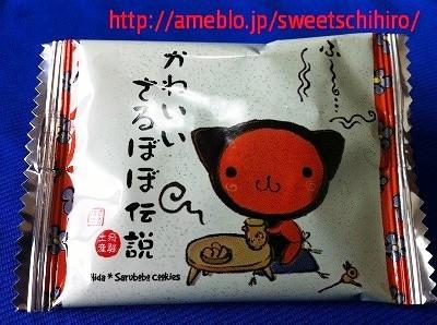 グルメレポーターちひろの辛口スイーツランキング-かわいいさるぼぼ伝説1