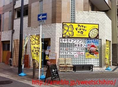 グルメレポーターちひろの辛口スイーツランキング-マラサダドーナツのお店1