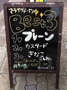 グルメレポーターちひろの辛口スイーツランキング-マラサダドーナツのお店2