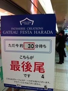 グルメレポーターちひろの辛口スイーツランキング-ガトーフェスタ・ハラダ4