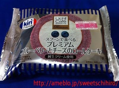 グルメレポーターちひろの辛口スイーツランキング-プレミアムブルーベリーとチーズのロールケーキ1