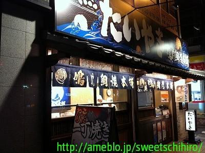 グルメレポーターちひろの辛口スイーツランキング-天然たいやき@鳴門鯛焼本舗2