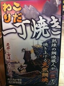 グルメレポーターちひろの辛口スイーツランキング-天然たいやき@鳴門鯛焼本舗1