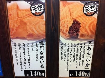 グルメレポーターちひろの辛口スイーツランキング-天然たいやき@鳴門鯛焼本舗7