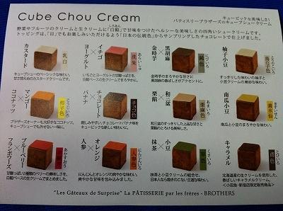 グルメレポーターちひろの辛口スイーツランキング-四角いシュークリーム(洗朱)3