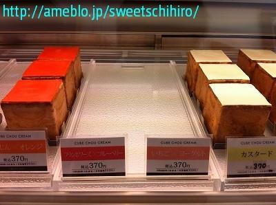 グルメレポーターちひろの辛口スイーツランキング-四角いシュークリーム(洗朱)1