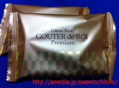 グルメレポーターちひろの辛口スイーツランキング-グーテ・デ・ロワ(プレミアム)1