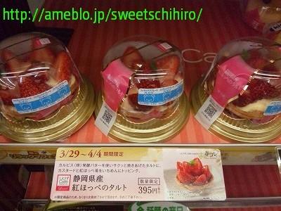 グルメレポーターちひろの辛口スイーツランキング-静岡県産紅ぽっぺタルト1