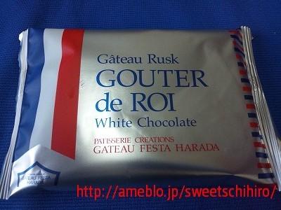 グルメレポーターちひろの辛口スイーツランキング-グーテ・デ・ロワ(ホワイトチョコレート)1