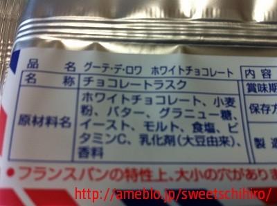 グルメレポーターちひろの辛口スイーツランキング-グーテ・デ・ロワ(ホワイトチョコレート)4