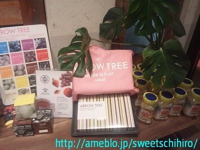 グルメレポーターちひろの辛口スイーツランキング-アローツリー(ARROW TREE)6