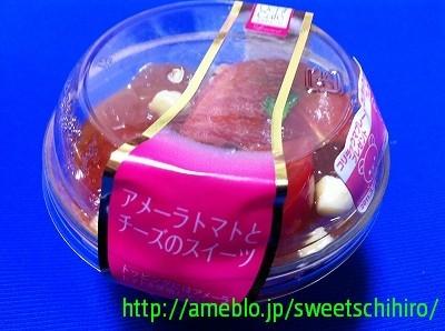 グルメレポーターちひろの辛口スイーツランキング-アメーラトマトとチーズのスイーツ2