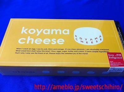 グルメレポーターちひろの辛口スイーツランキング-小山チーズ@エスコヤマ阪急梅田本店2