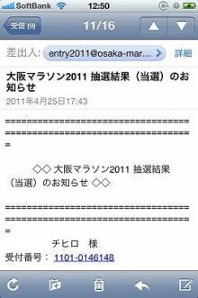 グルメレポーターちひろの辛口スイーツランキング-大阪マラソン