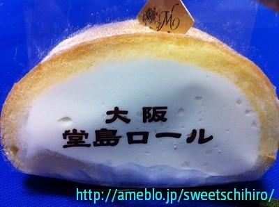 グルメレポーターちひろの辛口スイーツランキング-モンシュシュ@堂島本店9