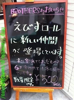 大阪スイーツレポーターちひろの辛口スイーツランキング ~スーパースイーツ男子がスイーツを斬る~-えびすロール@パティスリーブラザーズ1