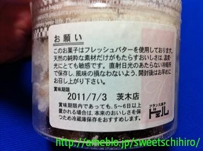 大阪スイーツレポーターちひろの辛口スイーツランキング ~スーパースイーツ男子がスイーツを斬る~-ドエルのクッキー