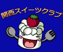 大阪スイーツレポーターちひろの辛口スイーツランキング ~スーパースイーツ男子がスイーツを斬る~-関西スイーツクラブ
