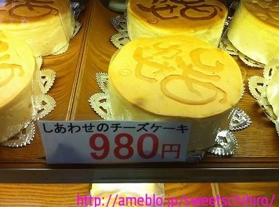 大阪スイーツレポーターちひろの辛口スイーツランキング ~スーパースイーツ男子がスイーツを斬る~-春菓のしあわせのチーズケーキ