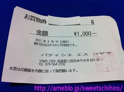 大阪スイーツレポーターちひろの辛口スイーツランキング ~スーパースイーツ男子がスイーツを斬る~-エスコヤマで大人買い
