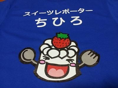 大阪スイーツレポーターちひろの辛口スイーツランキング ~スーパースイーツ男子がスイーツを斬る~-大阪マラソンのユニホーム