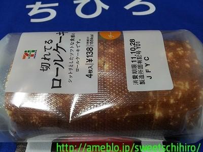 大阪スイーツレポーターちひろの辛口スイーツランキング-セブンイレブンのロールケーキ