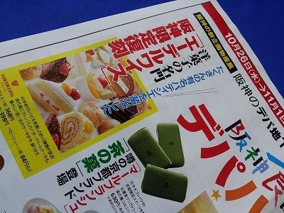 大阪スイーツレポーターちひろの辛口スイーツランキング-阪神梅田デパハチ祭