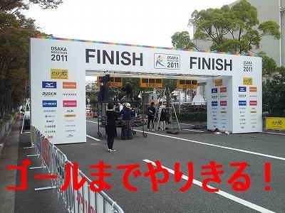 大阪スイーツレポーターちひろの辛口スイーツランキング-大阪マラソン完走