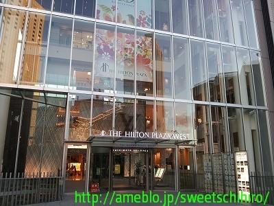 大阪スイーツレポーターちひろの辛口スイーツランキング-ヒルトンウエストプラザ The Grand Cafe
