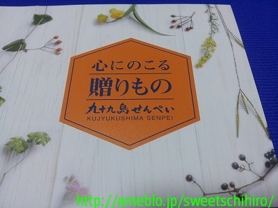 大阪スイーツレポーターちひろの辛口スイーツランキング-九十九島せんぺい