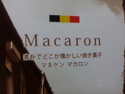 大阪スイーツレポーターちひろの辛口スイーツランキング-マネケンのマカロン