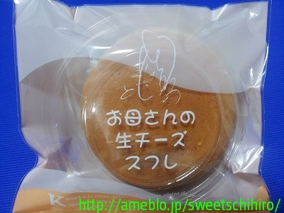 大阪スイーツレポーターちひろの辛口スイーツランキング-ケンテル お母さんの生チーズスフレ
