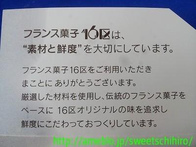 大阪スイーツレポーターちひろの辛口スイーツランキング-福岡スイーツ 16区マロンパイ