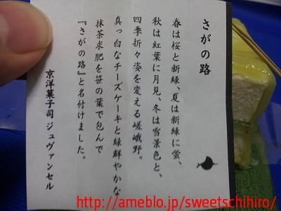 大阪スイーツレポーターちひろの辛口スイーツランキング-京都スイーツ さがの路 ジュヴァンセル
