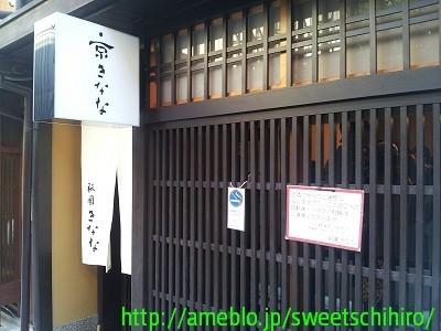大阪スイーツレポーターちひろの辛口スイーツランキング-きななのアイスクリーム@祇園