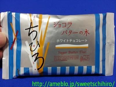 大阪スイーツレポーターちひろの辛口スイーツランキング-ショコラバターの木