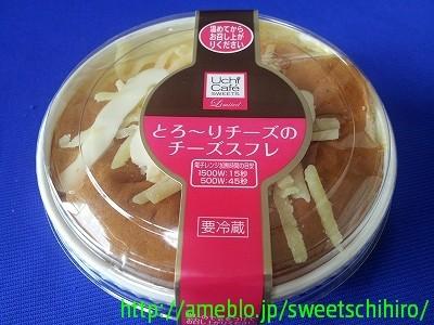 大阪スイーツレポーターちひろの辛口スイーツランキング-ローソン Uchicafe とろ~りチーズのチーズスフレ