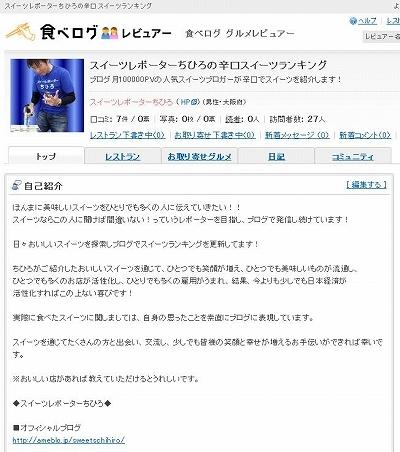 大阪スイーツレポーターちひろの辛口スイーツランキング-食べログ@スイーツレポーターちひろ