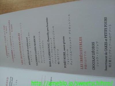 大阪スイーツレポーターちひろの辛口スイーツランキング-フリーゼブリーゼ ル・コントワール・ド・ブノワ