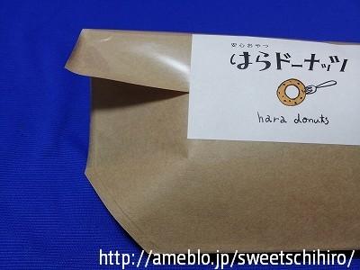 大阪スイーツレポーターちひろの辛口スイーツランキング-はらドーナッツ チョコ