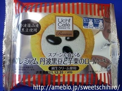 大阪スイーツレポーターちひろの辛口スイーツランキング-プレミアム丹波黒豆と芋栗のロールケーキ@ローソン