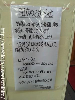 大阪スイーツレポーターちひろの辛口スイーツランキング-手作りケーキのお店 Tomoko