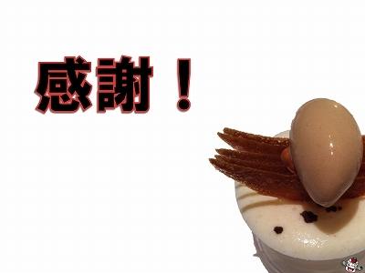 大阪スイーツレポーターちひろの辛口スイーツランキング-2012年の挨拶