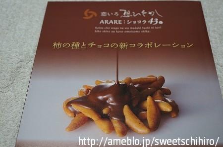 大阪スイーツレポーターちひろの辛口スイーツランキング-柿の種とチョコレートの新コラボレーション
