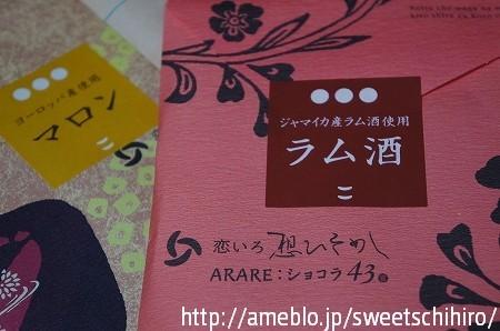 大阪スイーツレポーターちひろの辛口スイーツランキング-恋いろ想ひそめし ARARE:ショコラ43