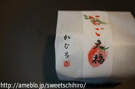 大阪スイーツレポーターちひろの辛口スイーツランキング-箕面かむろ いちご大福