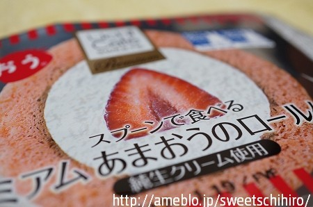 大阪スイーツレポーターちひろの辛口スイーツランキング-ローソン プレミアムあまおうのロールケーキ