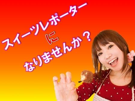 大阪スイーツレポーターちひろの辛口スイーツランキング-スイーツレポーターになりませんか?