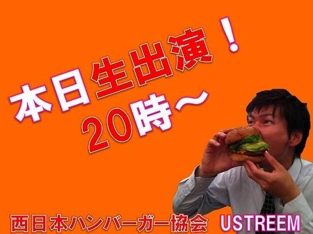 大阪スイーツレポーターちひろの辛口スイーツランキング-西日本ハンバーガー協会USTREEM